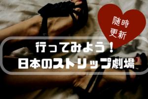 日本のストリップ劇場一覧(随時更新)