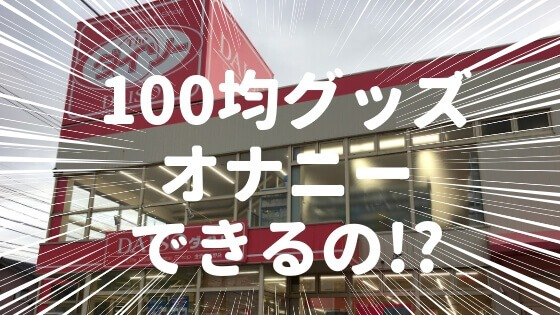 100均グッズでオナニーできる!?