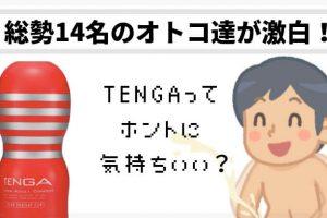 TENGA 感想 レビュー 評判  テンガ オナニー