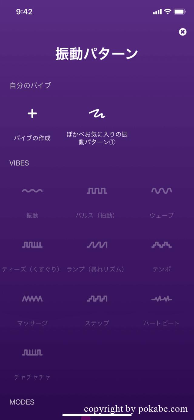 we-vibe bloomアプリ振動パターン