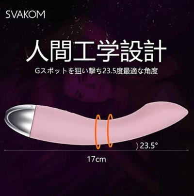 SVAKOM AMY 商品紹介ページ