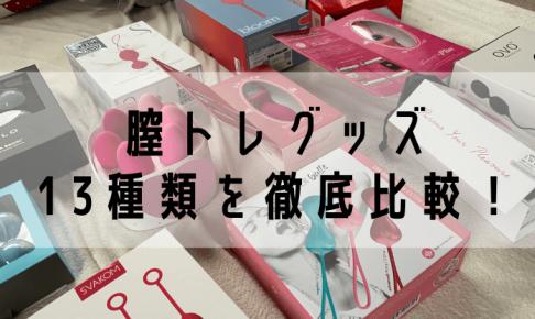 膣トレグッズ 13種類を徹底比較!