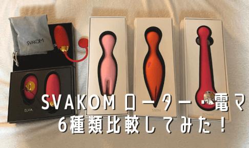 SVAKOM ローター・電マ 6種類比較してみた!