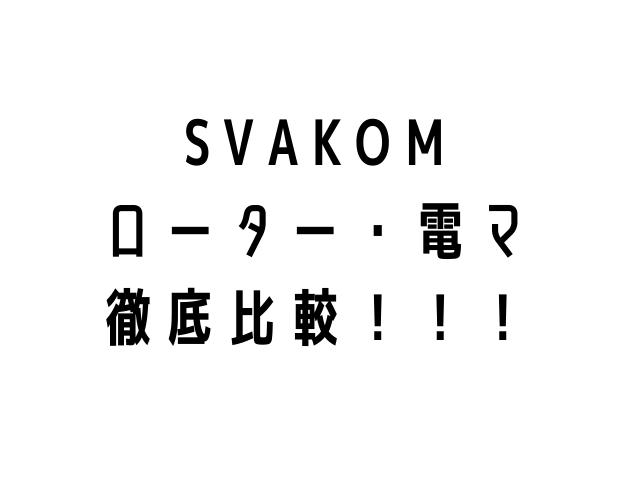 SVAKOM ローター・電マ 徹底比較!!!