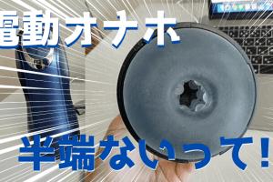 Toycod 電動オナホール アイキャッチ