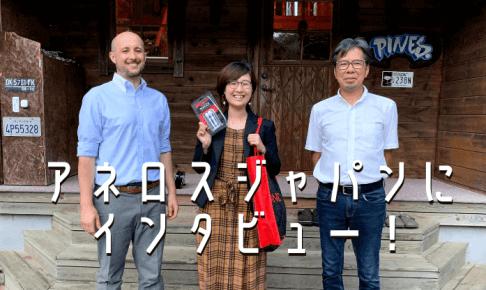 アネロスジャパン社に インタビュー! アイキャッチ