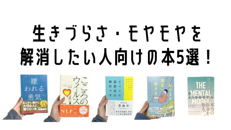 生きづらさ・モヤモヤを 解消したい人向け 書籍4選!