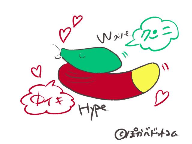 ROMP Wave Hype 2