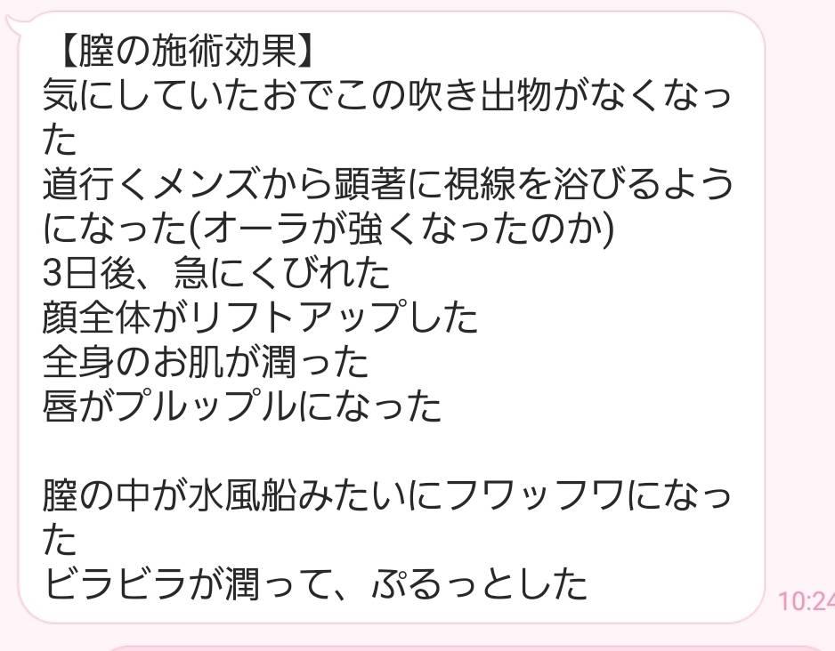 整乳バストアップ&膣ケア専門サロンの代表「黒木万由さん」14