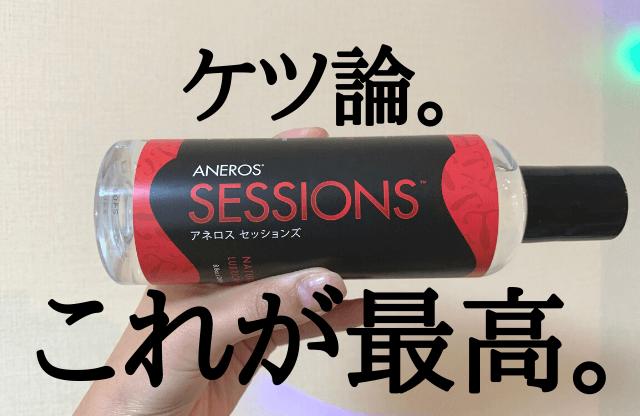 アネロスセッションズ